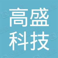 惠州市高盛科技有限公司