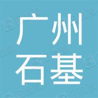广州市番禺区石基供销社对口帮扶地区农产品展销中心