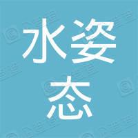 广州市番禺区水姿态美容店