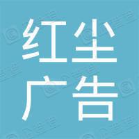 广州红尘广告有限公司