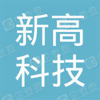 广州新高科技有限公司
