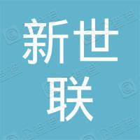 惠州市新世联电子有限公司