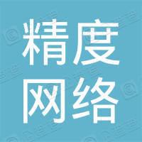 儋州市精度网络科技有限公司