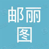 广东邮丽图文化艺术有限公司
