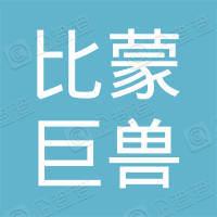 上海比蒙巨兽文化传媒有限公司