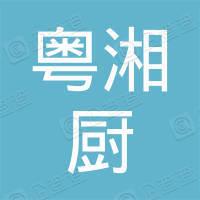 广州市粤湘厨餐饮有限公司