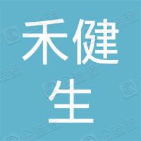 禾健生营养科技(广东)有限公司