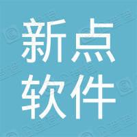 广州新点软件有限公司