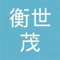广州衡世茂医疗设备有限公司