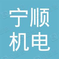 淄博宁顺机电有限公司