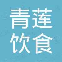 湖北青莲饮食服务有限公司机场分公司