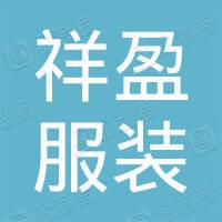 广州市祥盈服装有限公司