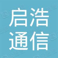 深圳启浩通信技术有限公司