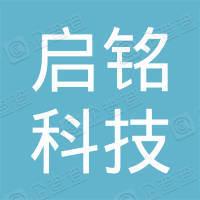 广州启铭科技有限公司