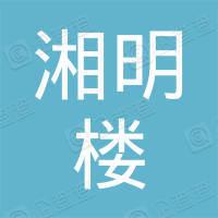 广州市番禺区湘明楼餐厅