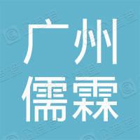 广州儒霖机械设备技术有限公司