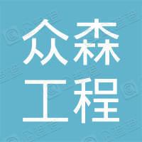 深圳众森工程顾问有限公司
