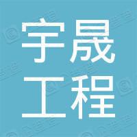 深圳市宇晟工程咨询有限公司