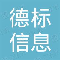 广州德标信息技术有限公司