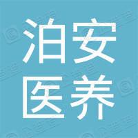 广州泊安医养酒店管理有限公司