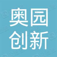 广州奥园创新资产管理有限公司