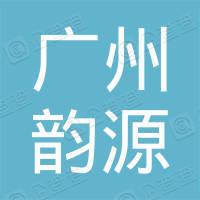广州韵源财务咨询有限公司