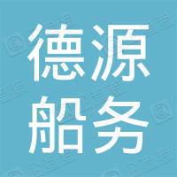 广州德源船务代理有限公司