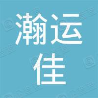 广州瀚运佳医药科技有限公司