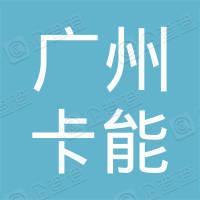 广州卡能信息技术有限公司