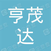 深圳市亨茂达科技有限公司