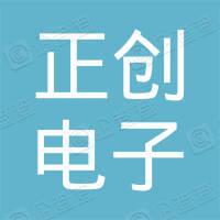 广州正创电子有限公司