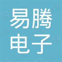 广州易腾电子科技有限公司