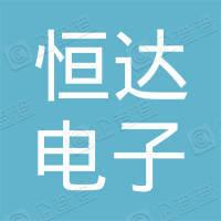 广州恒达电子科技有限公司