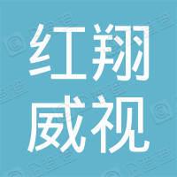 深圳红翔威视科技有限公司