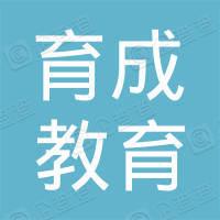 深圳育成教育科技有限公司