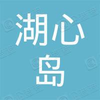 深圳湖心岛实业有限公司