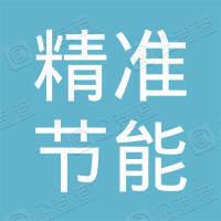 广州精准节能科技有限公司