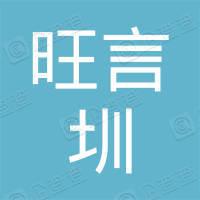 深圳市文利互联网有限公司