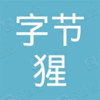 深圳市字节猩科技有限公司