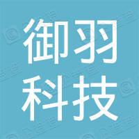 广州市御羽科技有限公司