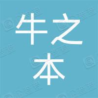 广州市牛之本服装有限公司