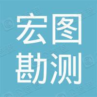 广州市宏图勘测规划设计有限公司