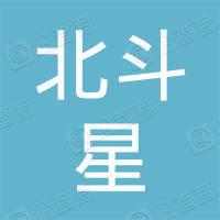 广州市北斗星生物科技有限公司