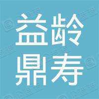 广州市益龄鼎寿营养健康咨询有限责任公司