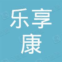 深圳市樂享康物業有限公司