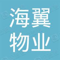 深圳海翼物業管理有限公司