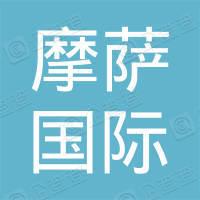 广州摩萨国际物流有限公司