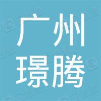 广州璟腾活动策划有限公司