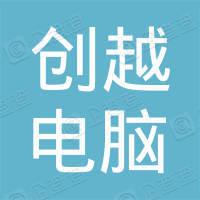 广州荔湾区创越电脑工程有限公司