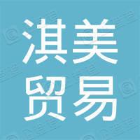 广州淇美贸易有限公司